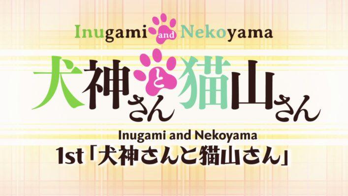 [NoobSubs] Inugami-san to Nekoyama-san 01 (1080p Blu-ray 8bit AAC)