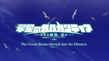 noobsubs-suisei-no-gargantia-meguru-kouro-haruka-ova-01-1080p-blu-ray-8bit-aac