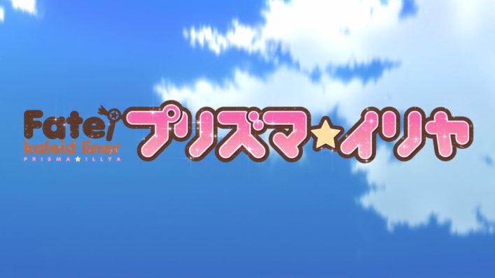 [NoobSubs] Fate kaleid liner PRISMA ILLYA 01 (720p Blu-ray 8bit AAC)