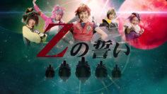 NoobSubs-Z-no-Chikai-Music-Video-1080p-Blu-ray-10bit-FLACA5B84CDF