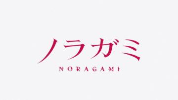 [NoobSubs] Noragami 01 (720p Blu-ray Dual Audio 8bit AAC)