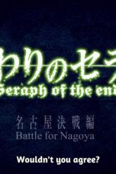 [NoobSubs] Owari no Seraph – Nagoya Kessen-hen 01 (720p Blu-ray 8bit AAC)