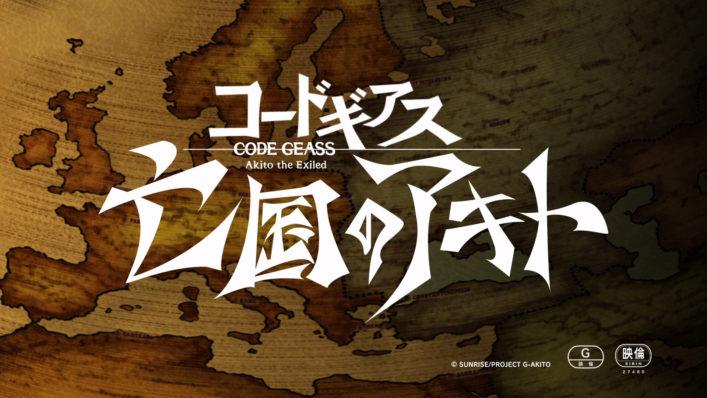 [NoobSubs] Code Geass Akito the Exiled OAV 01v3 (1080p Blu-ray 8bit AC3)