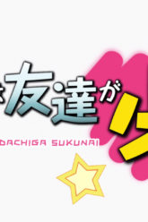[NoobSubs] Haganai 01 (1080p Blu-ray Dual Audio 8bit AC3)[5950FC2A]