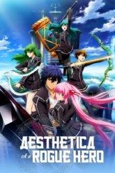 Hagure Yuusha no Estetica  Aesthetica of a Rogue Hero Complete