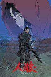 Jin Roh – The Wolf Brigade