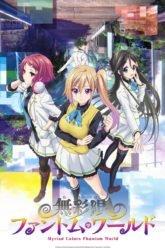 Musaigen no Phantom World Vol.1-4