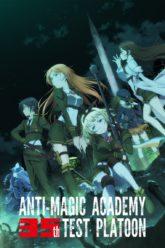 Taimadou Gakuen 35 Shiken Shoutai  Anti-Magic Academy The 35th Test Platoon