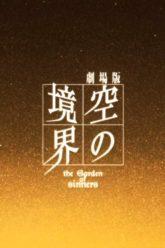 Kara-no-Kyoukai-–-the-Garden-of-sinners-Poster